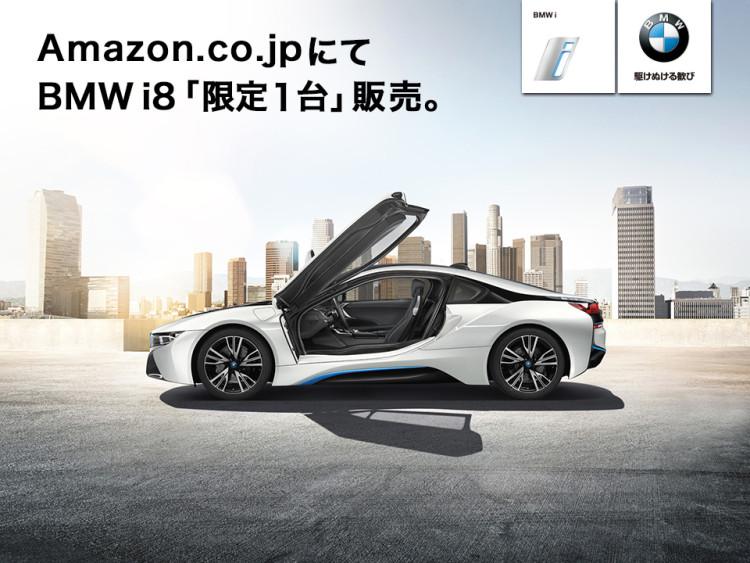 BMW-i8-Amazon-Japan-2015