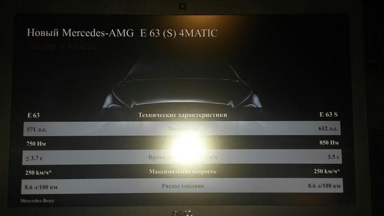Mercedes-AMG-E-63-S-4Matic-Technische-Daten-Leak-01